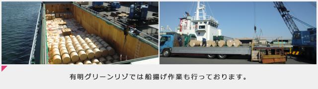有明グリーンリゾでは船揚げ作業も行っております。