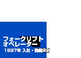 インタビュー | 福澤 雄高