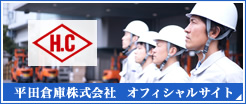 平田倉庫株式会社オフィシャルサイト