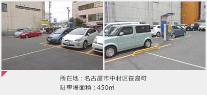 所在地:名古屋市中村区笹島町 駐車場面積:450㎡