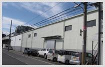 東大阪倉庫
