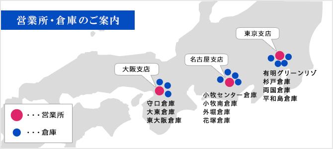 営業所・倉庫一覧マップ
